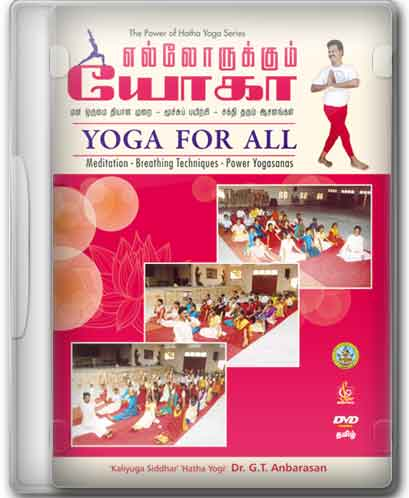 Yoga For All - DVD